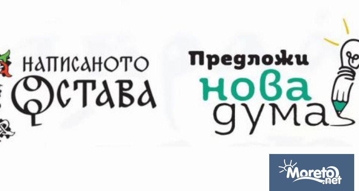 Конкурс на БАН за български думи, които да заменят чуждиците