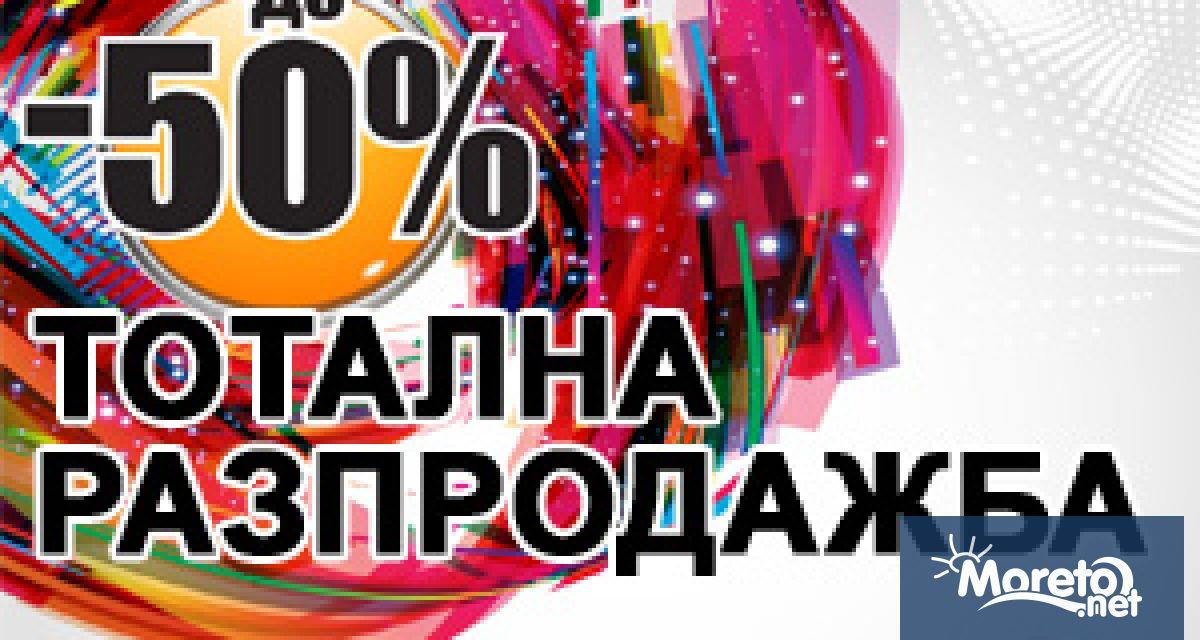 22d5adc5aab Тотална разпродажба на спортни стоки до -50% в MAXSPORT и Chipolino във  Варна | Moreto.net - Варна